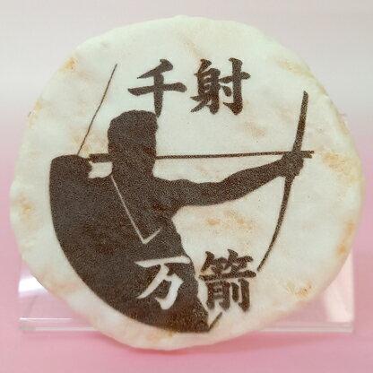 プリントせんべい 学校デザイン 580【思い出に残るお煎餅です】 学校 部活 弓道部