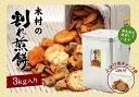 こわれおかきがたっぷり3kgつまったお得な一斗缶入りせんべい【訳あり】木村の割れ煎餅 お得な...