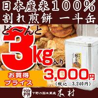 溢れんばかりの香ばしいお煎餅、おかきのこわれがたっぷり3kgも詰まった、お得な一斗缶入り。
