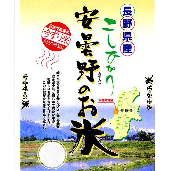 令和2年1等米 長野県産コシヒカリ 5kg 安曇野の米5kg 送料無料 食協...
