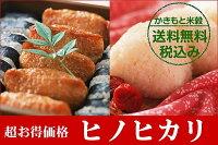 広島県産ヒノヒカリ2kg特A米