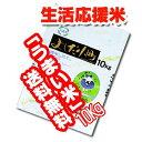 【18年産】生活応援米 う~まい(米) 10キロ(5キロ×2袋)高価格帯のお米と比べないで!!...