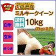 【ポイント20倍】【送料無料】広島県産ミルキークイーン玄米 10kg(5kg×2緑袋)緑袋