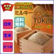 【ポイント10倍】【送料無料】広島県産ミルキークイーン 10kg(5kg×2無地袋)