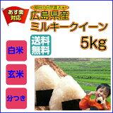 送料無料 新米 30年産 広島県産ミルキークイーン 5kg黄色袋棚田の自然農法米 30年産1等米