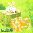 【ポイント20倍】【送料無料】広島県産ミルキークイーン 5kg緑袋【28年産1等米】☆