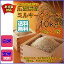 送料無料 広島県産ミルキークイーン 10kg 玄米 5kg×2無地袋令和2年産 2