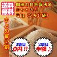 【ポイント10倍】【送料無料】広島県産コシヒカリ 5kg(無地袋)まとめ買い割引サービス3袋購入で、3袋目無料2袋購入で、2袋目半額棚田の自然農法米