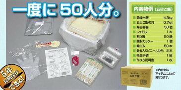 送料無料 サタケ マジックライス梅じゃこ ご飯 50食炊き出しセット非常食 5年保存食 備蓄用アルファ米 乾燥米飯