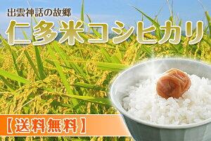 【送料無料】コシヒカリ島根県産 仁多米 10キロkg(5キロkg×2袋)西日本随一の有名産地、奥...