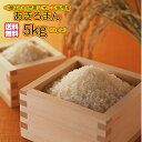 送料無料広島県産あきろまん 5kg 赤袋 令和元年産 新米 自然農法で作った米