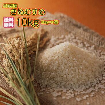 送料無料 鳥取県産きぬむすめ 10kg 5kg×2 金の袋 特A米令和元年産 1等米