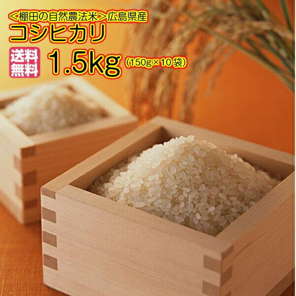 送料無料 広島県産コシヒカリ 150g 一合 ×10袋セット令和 3年 新米 1等米...