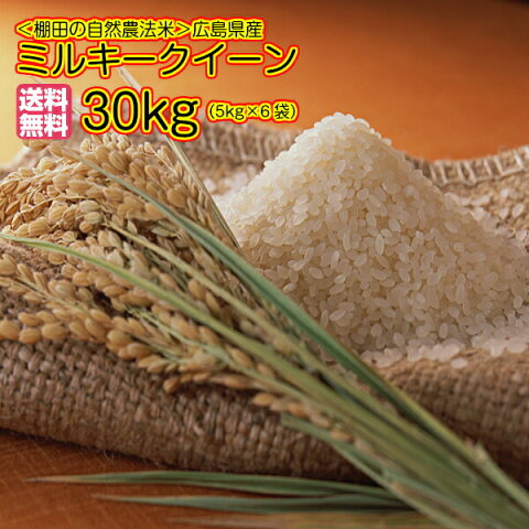 送料無料 広島県産ミルキークイーン 30kg 特別栽培米 5kg×6黄金袋2年産 新米予約 1等米