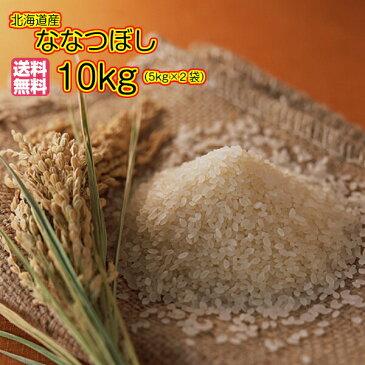 送料無料 北海道産ななつぼし 10kg 5kg×2ゴールド袋 特A米 令和元年産 1等米