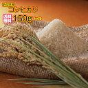 送料無料 新潟県産コシヒカリ 150g令和元年産 1等米