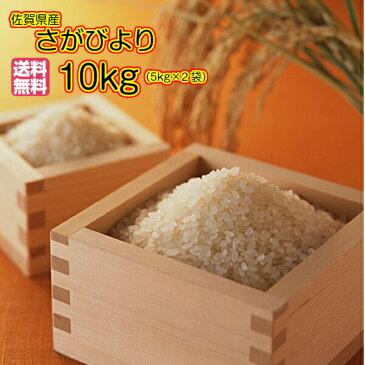 送料無料 佐賀県産さがびより 10kg 5kg×2青袋 特A米 30年産 1等米