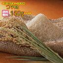 送料無料 山形県産つや姫 150g 特別栽培米 特A米 令和元年産 1等米