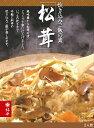 炊き込みご飯の素 炊き込みご飯の素松茸 155g 009273