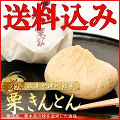 19%OFF!!岐阜中津川銘菓。栗と砂糖だけで作る和菓子です。手作りで無添加。栗本来の味をお楽し...