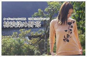 柿渋染めオーガニックコットン7分袖(7分丈)Tシャツ藍渋ボーダー