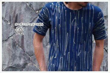 草木染めオーガニックコットンTシャツ 滝