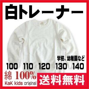 トレーナー ベーシック オリジナル キッズトレーナー Tシャツ モノトーン