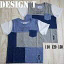 【メール便送料無料】杢調切り替えデザインTシャツメール便送料無料