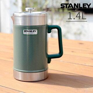 スタンレー 真空フレンチプレス1.4L