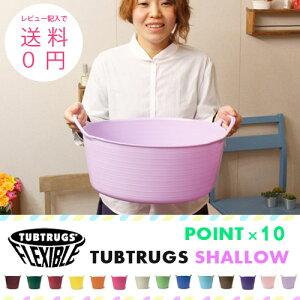 タブトラッグス【ポイント10倍・レビューで送料無料】 TUBTRUGS SHALLOW 15L シャロー バケツ ...
