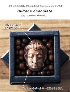 仏陀チョコピスタチオおもしろチョコ・義理チョコにも。seedsmarcoコラボバレンタイン・ホワイトデーにも