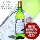 アルプス ミュゼドゥヴァン 信州プレミアムナイアガラ 720ml / 日本ワイン 長野県原産地呼称認定