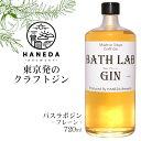 羽田麦酒 BathLabGin #0000 プレーン 720ml / 東京 クラフトジン HANEDA ブルワリー バスラボジン 奥多摩 40度