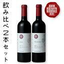 井筒ワイン 長野県原産地呼称NAC [メルロー] [マスカットベリーA] 飲み比べセット 専用箱入り / 赤ワイン 桔梗ヶ原ワインバレー ギフト