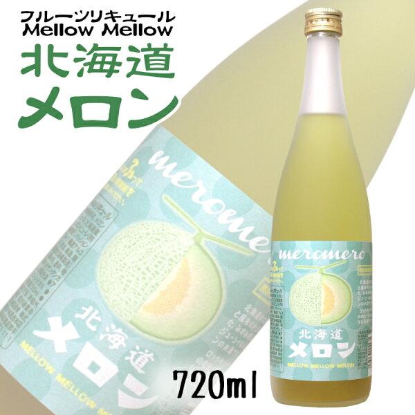 meromero北海道メロン720ml小林本家酒造/リキュール福岡県さけのいちざめろめろMELLOWMELLOW[melon]
