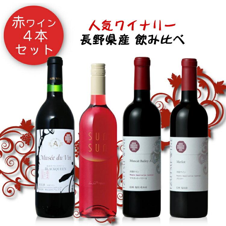 長野の人気ワイナリー 赤ワイン飲み比べ4本セット / 〔アルプス ブラッククイーン、サンサンワイナリー コンコード、井筒ワインメルロー、井筒ワインマスカットベリーA〕フルボトル