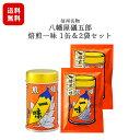 ◆送料無料(一部地域を除く)◆八幡屋礒五郎 焙煎一味 1缶・