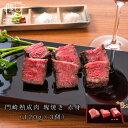 熟成肉 焼肉 セット 和牛 国産 黒毛和牛 ステーキ ギフト 送料無料 格之進 門崎 塊焼き 塊肉 ( 赤身 :120g×3個)