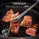 熟成肉 焼肉 セット 和牛 国産 黒毛和牛 ステーキ ギフト 送料無料 格之進 門崎 焼肉 おもてなしセット (3種類入り)