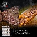 ハンバーグ メンチカツ 内祝い 国産 ギフト 冷凍 送料無料...