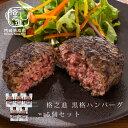 格之進 黒格 ハンバーグ 5個セット 和牛100% お歳暮 ギフト 冷凍 送料無料 黒毛和牛 塩麹 無添加