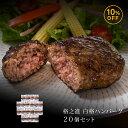 ハンバーグ 和牛 内祝い 国産 ギフト 冷凍 送料無料 格之...