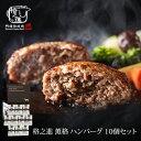 格之進 薫格 ハンバーグ 10個セット ギフト 冷凍 送料無...