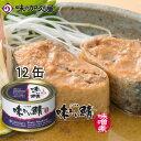 味わい鯖みそ煮12缶[エコ梱包]【送料無料】【鯖缶】【八戸港