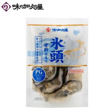 氷頭〈ひず〉90g(甘酢仕立て)<冷凍商品>【味の加久の屋】【プロテオグリカン】【氷頭なます】