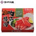 本ズワイガニ棒肉 (100g×3パック入)【味の加久の屋】...