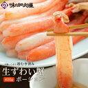 生ずわい蟹ポーション(400g)【味の加久の屋】/かに鍋/蟹しゃぶ/かにしゃぶ/
