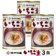 いちご煮415g缶3缶【味の加久の屋】