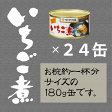 いちご煮180g缶×24缶【味の加久の屋】【一人暮らし】【残暑見舞い】