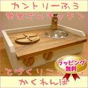 パイン材の手作りままごとキッチン。カントリー風卓上ままごとキッチン 木のおもちゃ おままご...